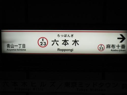 Roppongi Train Station